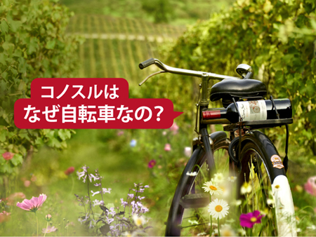 コノスルのラベルにはなぜ自転車が描かれているのでしょうか?