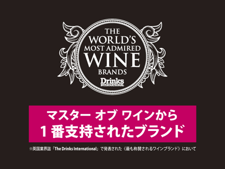 ワイン界最高峰のプロフェッショナルたちが認めた!コノスルのブランド力
